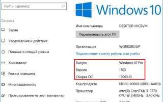 Как при необходимости отменить финальное обновление Windows 10 Creators Update версия 1703 (Сборка ОС 15063.13)