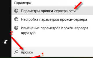 Как отключить прокси сервер в Яндексе браузере
