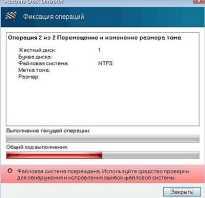 Файловая система повреждена