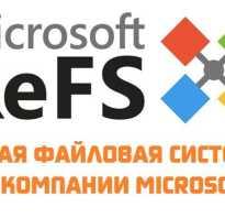 Файловая система REFS в Windows 10