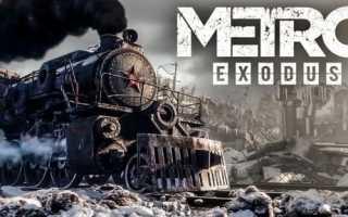 Системные требования игрыMetro Exodus