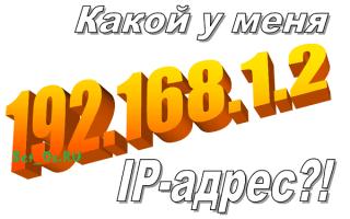Как узнать свой IP-адрес компьютера?!