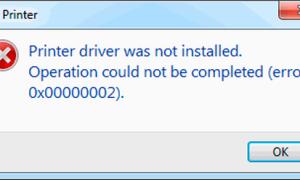 Ошибка подключения принтера 0x00000002