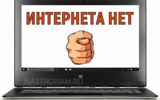 После переустановки Windows не работает интернет [Решение проблемы]