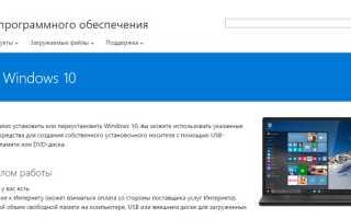 Ошибка «Кажется у нас проблема» или как обновить Windows 8.1 до Windows 10 с помощью ISO-образа Windows 10
