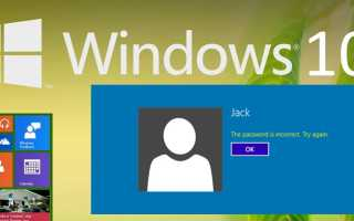 Как убрать пароль входа в Windows 10