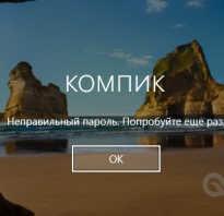 Самый лёгкий способ сбросить пароль Windows с помощью Live-диска Сергея Стрельца