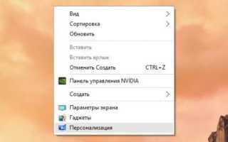 Как разблокировать параметры персонализации на не активированной Windows 10