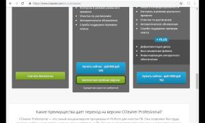 CCleaner 5 доступен для загрузки