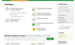 Как узнать реквизиты карты в Сбербанк Онлайн