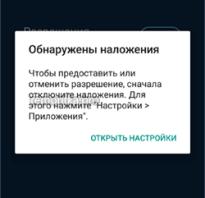 Обнаружены наложения Android
