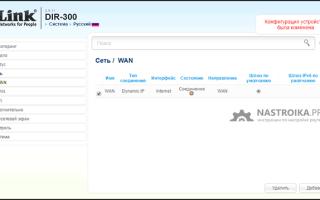 Инструкция как настроить роутер D-Link DIR-300 NRU для Ростелеком, Дом.ру и ТТК на прошивках серии 1.2.ХХ