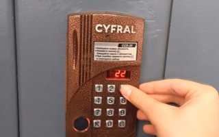 Открытие домофона Cyfral (Цифрал)