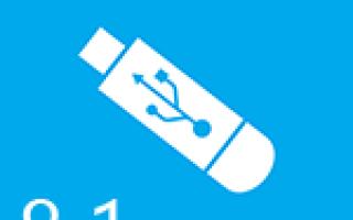 Cоздание загрузочной флешки Windows 8.1