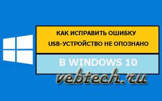 Ошибка: Устройство USB не опознано! Что делать?