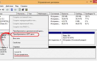 Конвертировать стиль разметки » Как установить Windows 10