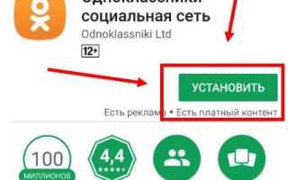 М.ОК.РУ — мобильная версия Одноклассники