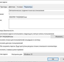 Планирование автоматического создания системных точек восстановления Windows