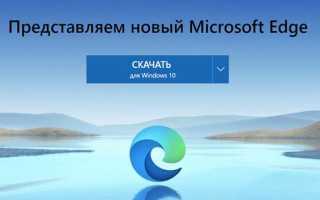 Официальный релиз браузера Microsoft Edge на базе Chromium