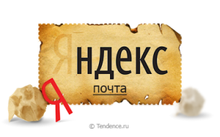 Как завести почту на Яндексе?!