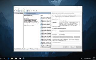 Как отключить службы в Windows 10