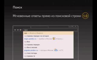 Обзор Яндекс.Браузера
