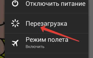 Безопасный режим Android
