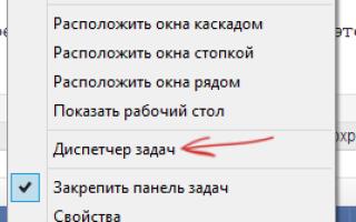 Диспетчер задач в Windows 8
