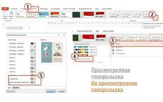 Как поменять цвет ссылки в PowerPoint