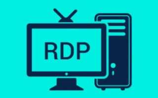 Удалённое подключение в локальной сети по протоколу RDP