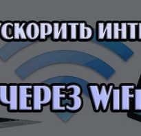 Как увеличить скорость WiFi?!
