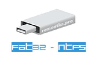 Как поменять FAT32 на NTFS