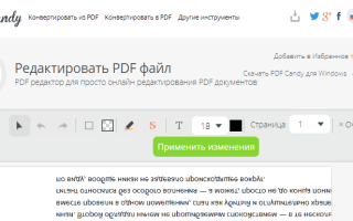 Лучшие PDF-редакторы для Windows