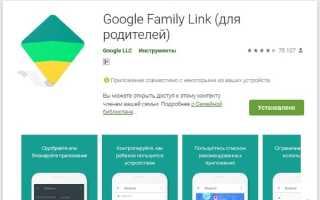 Family Link — устройство было заблокировано, разблокировать не получается — что делать?