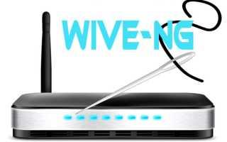 Wive-NG прошивка ASUS