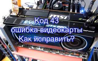 Видеоадаптер: ошибка код 43 — как исправить неполадку Windows 10