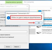 Windows 10 не удаётся завершить форматирование флешки — что делать?