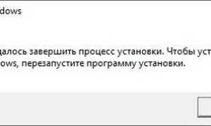 Не удалось завершить процесс установки. Чтобы установить Windows, перезапустите программу установки