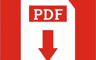 Как отредактировать текст в PDF файле (бесплатно!)