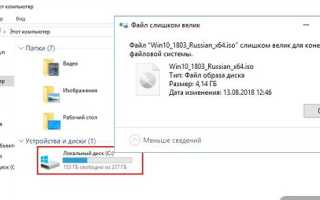 Файл слишком велик для конечной файловой системы флешки! Решение!