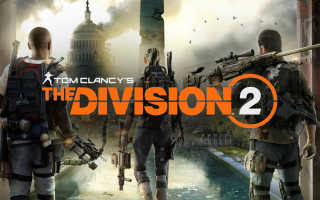 The Division 2 — Системные требования на ПК