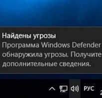 Карантин Защитника Windows