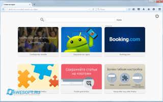 Браузер Mozilla Firefox со встроенным переводчиком от Google » Как установить Windows 10