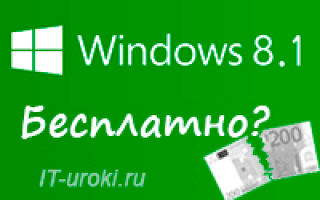 Где скачать лицензионную Windows 8.1 Enterprise 64-Bit (90 дней использования) на сайте Майкрософт и как её установить