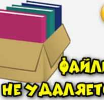 Программы для удаления не удаляемых файлов и папок
