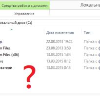 Скрытые файлы и папки