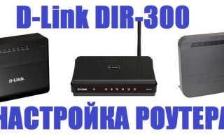 Настройка роутера D-Link DIR-300 A D1 Билайн