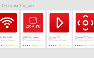 Приложение для Android для Дом.ru