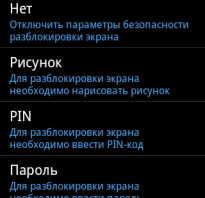 Как поставить пароль на приложение Android