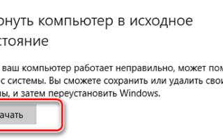 Как восстановить Windows 10 с помощью точек восстановления, если система не загружается